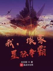 我,埃蒙,星際爭(zheng)霸