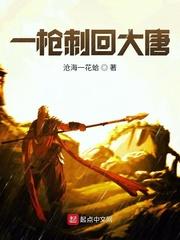一(yi)槍(qiang)gou)袒卮da)唐(tang)