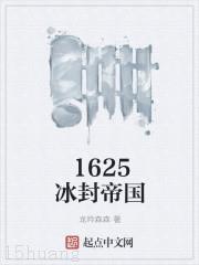 1625冰封帝国txt下载