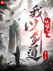 我以劍(jian)道證(zheng)超凡