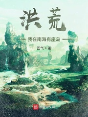 洪zhen)模何以zai)南海(hai)有座(zuo)島