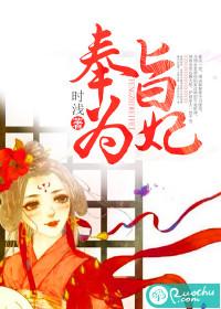 奉旨(zhi)為妃(fei)