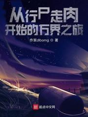 從行(xing)尸走肉開始的萬(wan)界之旅
