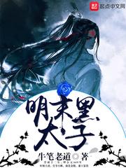 明末(mo)黑太(tai)子