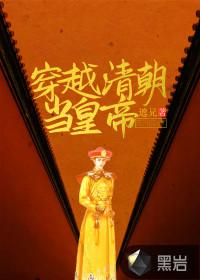 穿(chuan)越清朝當皇帝