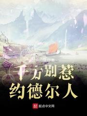 千萬(wan)別惹(ruo)qie)yue)德爾(er)人(ren)
