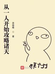 從you)蝗ren)開始(shi)攻略諸天