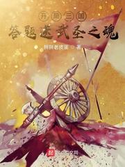 開(kai)局三國,答(da)題送(song)武聖之魂