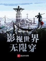 影視世界無限(xian)穿(chuan)