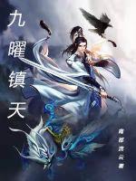 九曜(yao)鎮(zhen)天(tian)