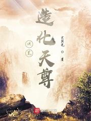 洪荒(huang)︰造(zao)化天尊