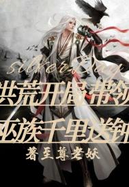 洪荒開局帶領巫族(zu)千(qian)里送(song)鐘