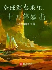 全球海(hai)島求生︰十(shi)萬倍暴擊