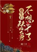 重(zhong)生後替身不想(xiang)干了