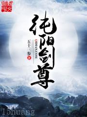 純陽劍尊(zun)