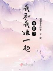 我和我姐一起穿(chuan)越(yue)了