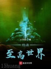 打造至(zhi)高世界