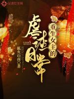 重生女主的虐渣(zha)日(ri)常