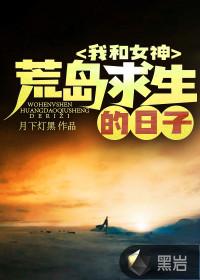 我和女神(shen)荒(huang)島求(qiu)生的日(ri)子(zi)