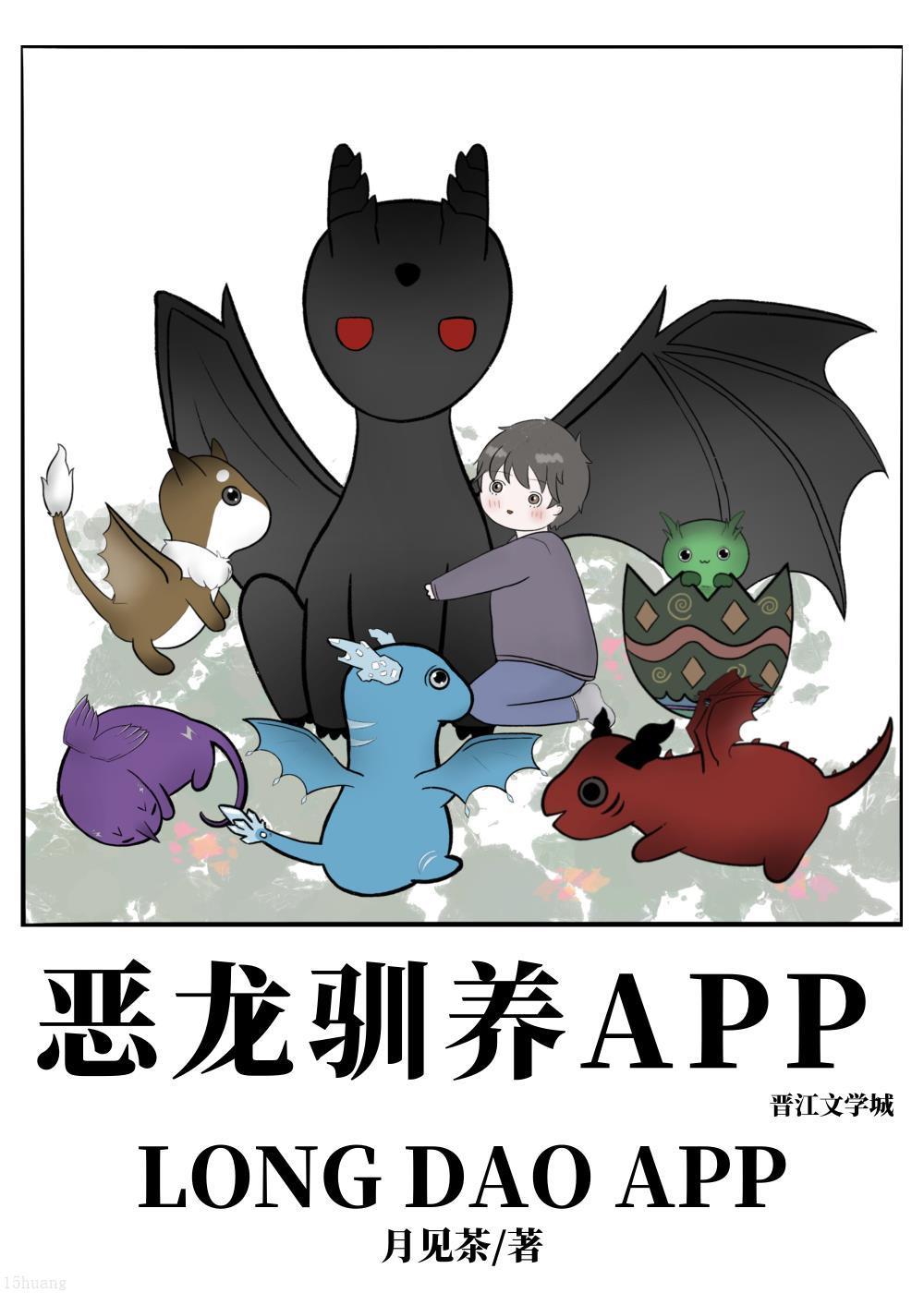 惡龍馴養app