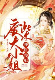 神醫毒妃(fei)︰han)喜(xi)chai)大小姐