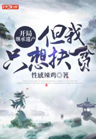 開(kai)局繼承xing)挪chan),但我只想(xiang)扶(fu)貧