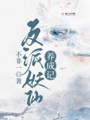 反派妖仙(xian)養成記