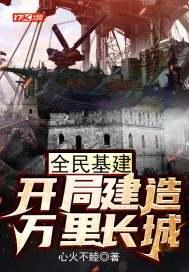 全(quan)民基建(jian)︰開局建(jian)造(zao)萬里長城