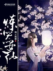 煉器女仙(xian)
