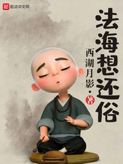 法海(hai)想還(huai)俗