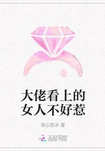 大佬看上(shang)的(de)女人不好meng)> </a> <h2 class=