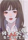 綠(lv)茶女配在(zai)戀(lian)愛綜藝(yi)爆紅了