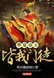 華夏(xia)帝王,皆(jie)我門徒(tu)!
