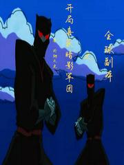 全球副本之開局喜(xi)獲暗影軍團