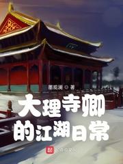 大理(li)寺卿的(de)江湖日常