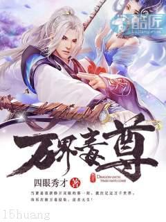 萬界(jie)毒(du)尊