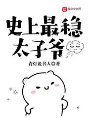 史(shi)上(shang)最穩(wen)太子(zi)爺