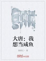 大唐︰he)蟻xiang)當咸(xian)魚(yu)