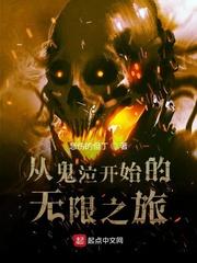 從惡魔獵人開始的無(wu)限(xian)之旅(lv)