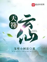 天符雲仙(xian)