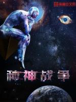 種神(shen)戰爭