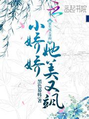 重(zhong)生成(cheng)王爺(ye)的小嬌嬌她(ta)美又颯(sa)
