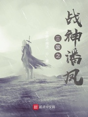 三國之(zhi)戰神(shen)潘鳳(feng)