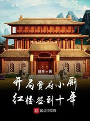 開局(ju)賈府小廝(si),紅樓簽(qian)到十年