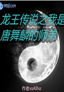龍王(wang)傳說(shuo)之我是(shi)唐舞(wu)麟的師(shi)弟(di)