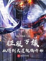 征服萬族從得(de)到jiao)斕雷zhu)福開始