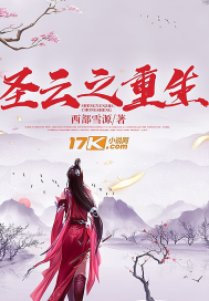 聖雲之重(zhong)生
