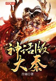 神話版(ban)大秦