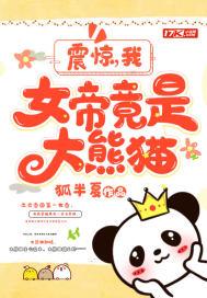 震(zhen)驚︰我,女帝竟是(shi)大熊貓
