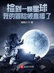 撿到一(yi)顆星球︰我的冒險(xian)被直播了